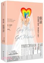 侶途 : 同性婚姻上路後, 世界發生了什麼?