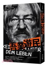 吾業遊民 : 一個德國遊民血淚拚搏三十年的街頭人生