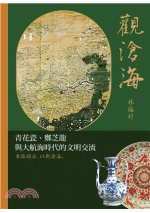 觀滄海 : 青花瓷.鄭芝龍與大航海時代的文明交流