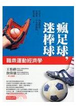 瘋足球, 迷棒球 : 職業運動經濟學