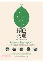 綠色交通 : 慢活.友善.永續 : 以人為本的運輸環境, 讓城市更流暢.生活更精采