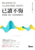 已讀不悔 : 樊登精選, 影響一生的書單與閱讀思考