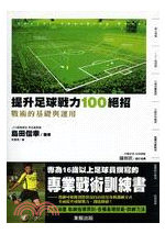 提升足球戰力100絕招 : 戰術的基礎與運用