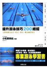 提升游泳技巧200絕招 : 完整收錄自由式. 蛙式. 仰式. 蝶式練習項目