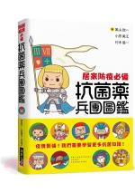 抗菌藥兵團圖鑑 : 居家防疫必備