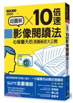 超圖解10倍速影像閱讀法