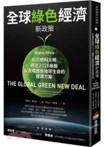全球綠色經濟新政策 : 化石燃料文明將在2028崩盤, 以及能拯救地球生命的經濟方案