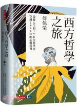 西方哲學之旅. 下. , 現代 : 啟發人生的120位哲學家.穿越2600年的心靈巡禮
