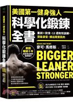 美國第一健身強人科學化鍛鍊全書 : 重訓×飲食, 12週有效訓練, 突破身型.練出精實肌肉