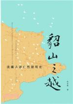 貂山之越 : 淡蘭古道自然發現史