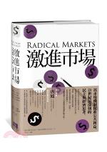 激進市場 : 戰勝不平等.經濟停滯, 與政治動盪的全新市場設計