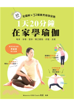 1天20分鐘在家學瑜伽 : 全圖解x32種實用瑜伽姿勢