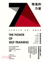 精進的力量 : 你也能讓「思考」成為削鐵如泥的利器