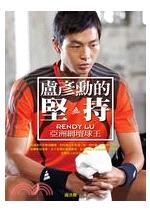 亞洲網壇球王 : 盧彥勳的堅持
