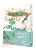 尋找台灣味 : 東南亞×台灣兩地的農業記事