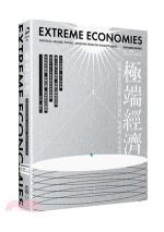 極端經濟 : 當極端成為常態, 反思韌性.復甦與未來布局
