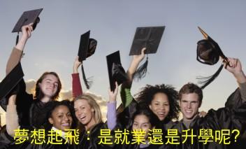 夢想起飛:是就業還是升學呢?