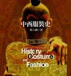 雲想衣裳系列(二)東洋及西洋服飾文化 (作者:黃金鳳 老師/逢甲大學纖複系)