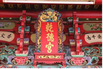 故鄉的媽祖廟 (作者:王志宇 老師/歷史文物所)