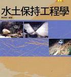台灣山坡地開發問題(作者:張嘉玲老師/逢甲大學水利系)