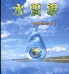 坡地開發對水庫水質之影響(作者:張嘉玲老師/逢甲大學水利系)