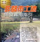 國土規劃之重要性(作者:張嘉玲老師/逢甲大學水利系)