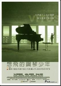 想飛的鋼琴少年-2