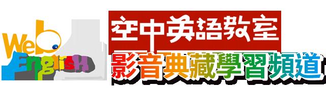 空中英語教室影音典藏學習頻道(101-103年)
